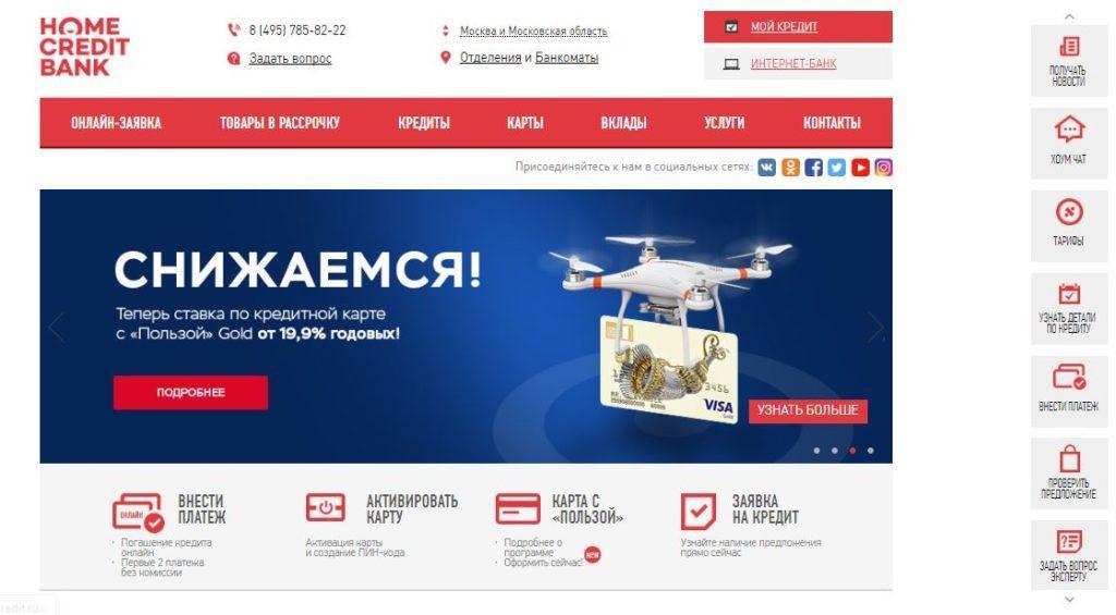 Изображение - Банк хоум кредит вход в личный кабинет 1-houm-kredit-bank-lichnyy-kabinet