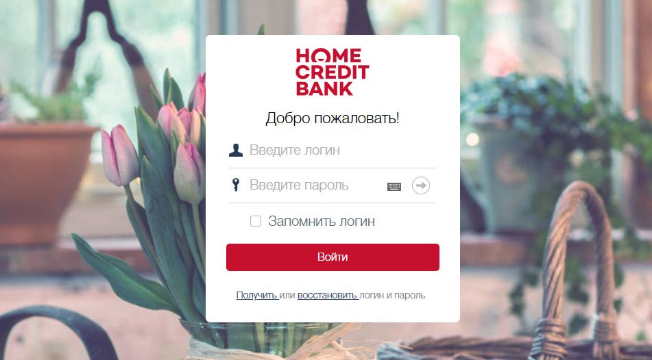 Изображение - Банк хоум кредит вход в личный кабинет 2-houm-kredit-bank-lichnyy-kabinet