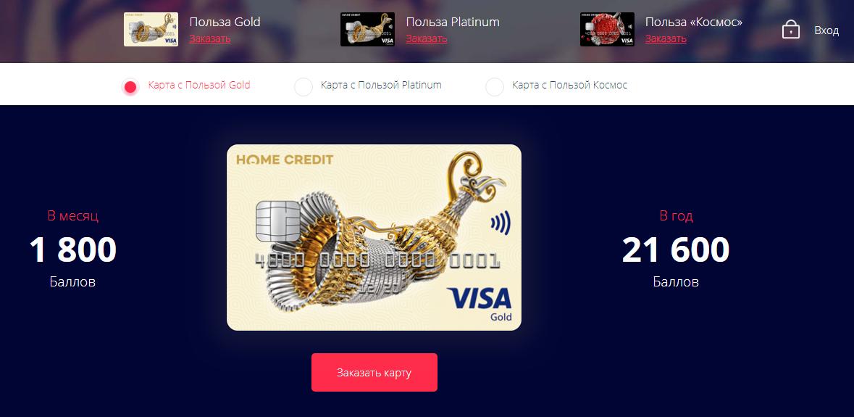 Изображение - Банк хоум кредит вход в личный кабинет 8-houm-kredit-bank-lichnyy-kabinet