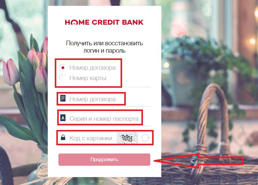 Хоум кредит интернет банк логин какую сумму кредита можно взять в сбербанке